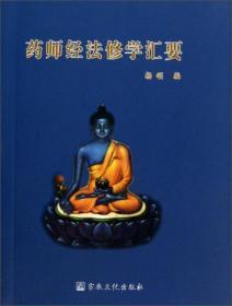 药师经法修学汇要 杨颂编 宗教文化出版社2020年新版定价38元