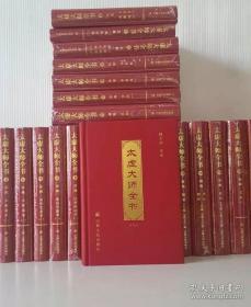 太虚大师全书(精装,全三十五册)   释太虚著述  宗教文化出版社正版  第二版  全新未拆封 35