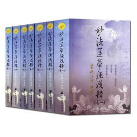 妙法莲华经浅释(全七册)  宣化法师讲述  宗教文化出版社正版 7卷