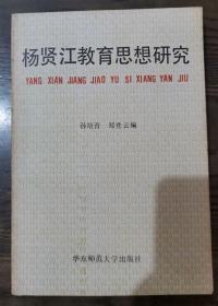 杨贤江教育思想研究,孙培青等编,华东师范大学出版社