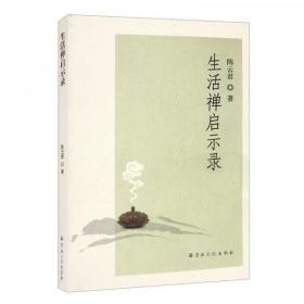 生活禅启示录  陈云君著  宗教文化出版社正版