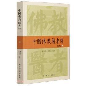 中国佛教医者传  释忠明等主编  宗教文化出版社正版