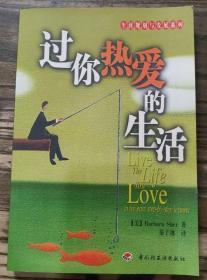 过你热爱的生活,[美]谢尔著,中国轻工业出版社