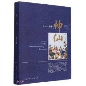 神仙  李玄辛编著  宗教文化出版社正版