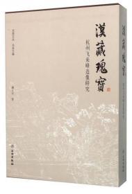 汉藏瑰宝:杭州飞来峰造像研究(灵隐文丛)   赖天兵著  文物出版社正版  全新未拆封