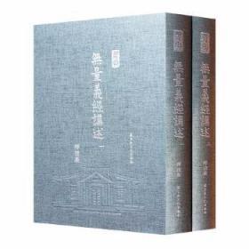 无量义经讲述(全2册)  释证严著  宗教文化出版社正版  繁体竖排