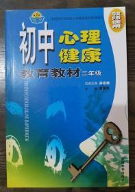 初中心理健康教育教材(二年级教师使用),俞国良主编,中国和平出版社