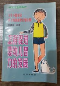 怎样促进婴幼儿智力的发展(子女教育丛书),黎建衡编著,新华出版社