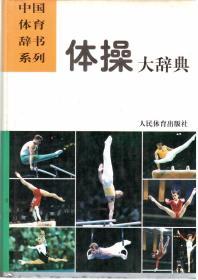 体操大辞典(中国体育辞书系列)  曲世奎主编  人民体育出版社正版