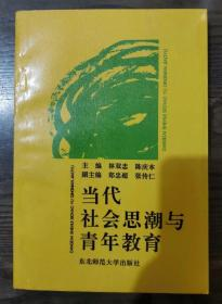 当代社会思潮与青年教育,林双忠等主编,东北师范大学出版社