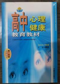 高中心理健康教育教材(高一年级学生使用),俞国良主编,中国和平出版社