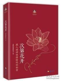 次第花开(扎西持林丛书)  希阿荣博堪布著  海南出版社正版