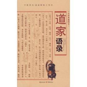 道家语录(全彩典藏图本)   王夏刚译注  重庆出版社正版