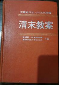 清末教案.第一册,中国第一历史档案馆等编,中华书局