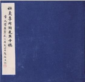 断食日志:社友李叔同先生手稿   李叔同著  中国书店正版