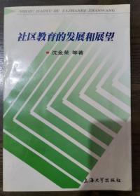 社区教育的发展和展望,沈金荣等著,上海大学出版社