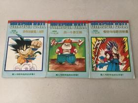 七龙珠 魔人布欧和他的伙伴卷1、2、3(3册合售)