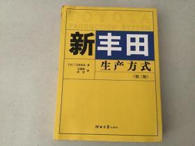 新丰田生产方式(第3版)第三版