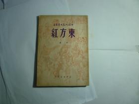 【包邮】东方红 诗选 1949年10月出版 作者:  群众创作   出版社:  新华书店    品好如图...