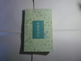 【包邮】海德堡语丝//金耀基 著 / 生活.读书.新知三联书店 / 2008年6月一版一印...品好如图/ 平装