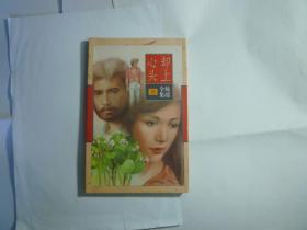 【包邮】却上心头// 琼瑶著..  琼瑶全集 35..花城出版社...1996年1月一版一印...品好如图..