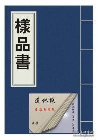 【复印件】进阶经 献县天主堂  上海世界书局 1943年