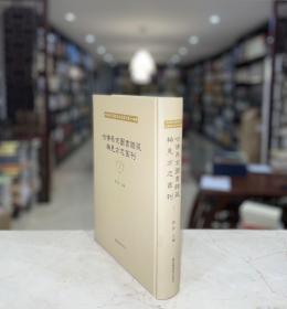 哈佛燕京图书馆藏稀见方志丛刊 第一册(16开精装 全一册 gtb)