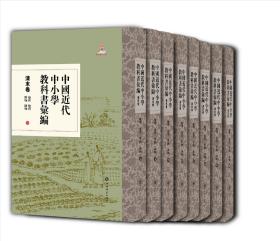 中國近代中小學教科書匯編 清末卷 地理 地質 博物 礦物(16開精裝 全八冊)