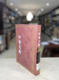 中华大典 文献目录典 古籍目录分典 经总部 第三册(16开精装 全一册 gxtb)