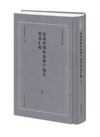 抗战时期怀集财产损失档案汇编2(抗日战争档案汇编 16开精装 全一册)