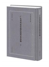 广东省档案馆藏抗战档案选编3(抗日战争档案汇编 16开精装 全一册)