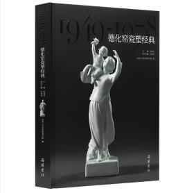 德化窑瓷塑经典(1949—1978)(16开精装 全一册)