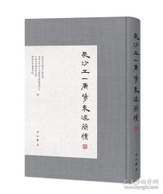 長沙五一廣場東漢簡牘(陸 8開精裝 全一冊)