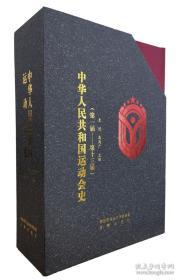 中华人民共和国运动会史(8开精装 全三册)