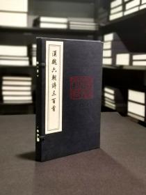 汉魏六朝诗三百首(16开线装 全一函二册 木板刷印)
