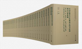美国哈佛大学哈佛燕京图书馆藏满文文献选编(16开精装 全33册 原箱装)
