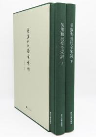 吴熊和批校全宋词(近世学人手迹丛刊 8开精装 全二册)