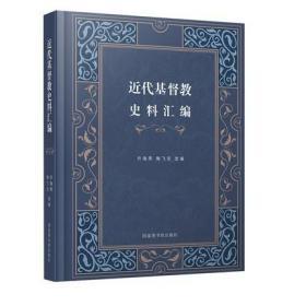 近代基督教史料汇编(16开精装 全30册 原箱装)