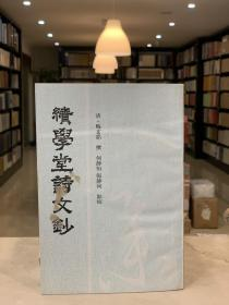 绩学堂诗文钞(安徽古籍丛书 全一册)