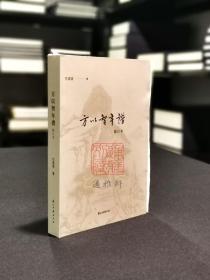 【毛边签名钤印本】方以智年谱(修订本  全一册  限量100册)