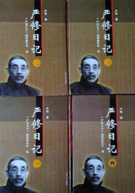 严修日记(16开精装 全四册)