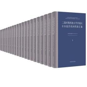 二战时期西南太平洋战区日本战俘讯问档案汇编(16开精装 全三十册 原箱装)