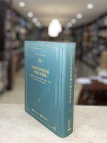 美国国会图书馆藏中国善本书录 上册(16开精装 全一册 gxtb)