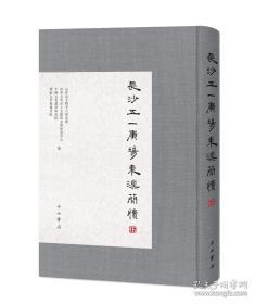 長沙五一廣場東漢簡牘(伍 8開精裝 全一冊)