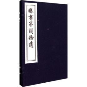 曝书亭词拾遗  (16开线装 全一函一册 木板刷印)