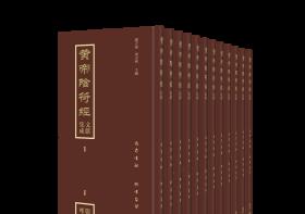 黃帝陰符經文獻集成(16開精裝 全十二冊 原箱裝)