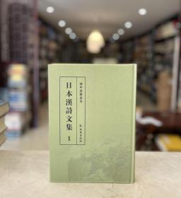日本汉诗文集 第一册(域外汉籍丛刊 16开精装 全一册 ftb)