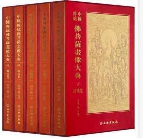 中国传统佛菩萨画像大典(8开精装 全五册)