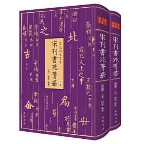 宋刊书苑菁华(宋元秘本丛书 16开精装影印本  全二册)