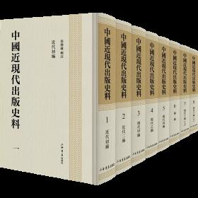中国近现代出版史料(精装 全 八册)